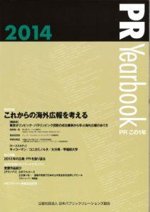 PRSJYearbook2014年版