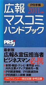 広報マスコミハンドブック(PR手帳)2011