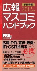広報マスコミハンドブック(PR手帳)2012