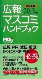 広報マスコミハンドブック(PR手帳)2013