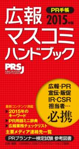 広報マスコミハンドブック(PR手帳)2015