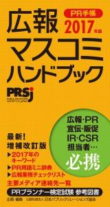 広報・マスコミハンドブック(PR手帳)2017