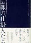 広報の仕掛け人たち2006