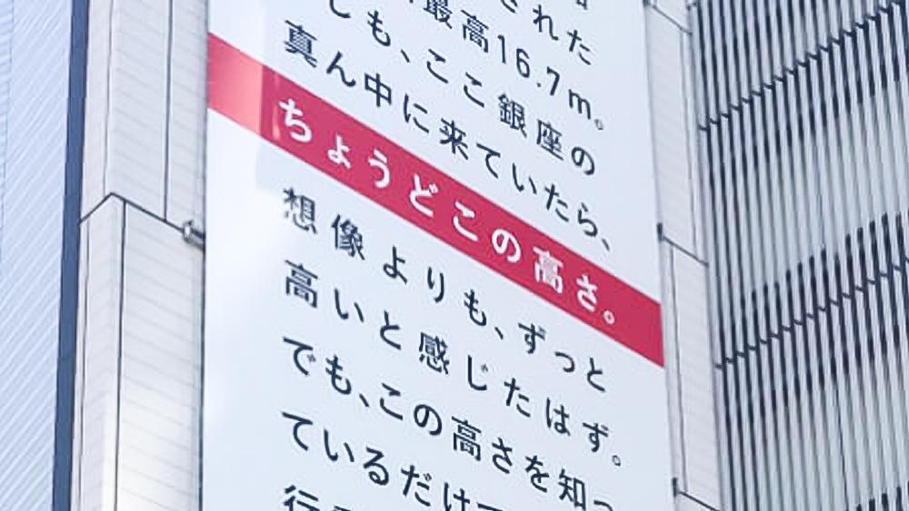 yahooの看板広告
