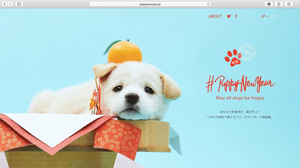 年賀状用サイトトップページの画像