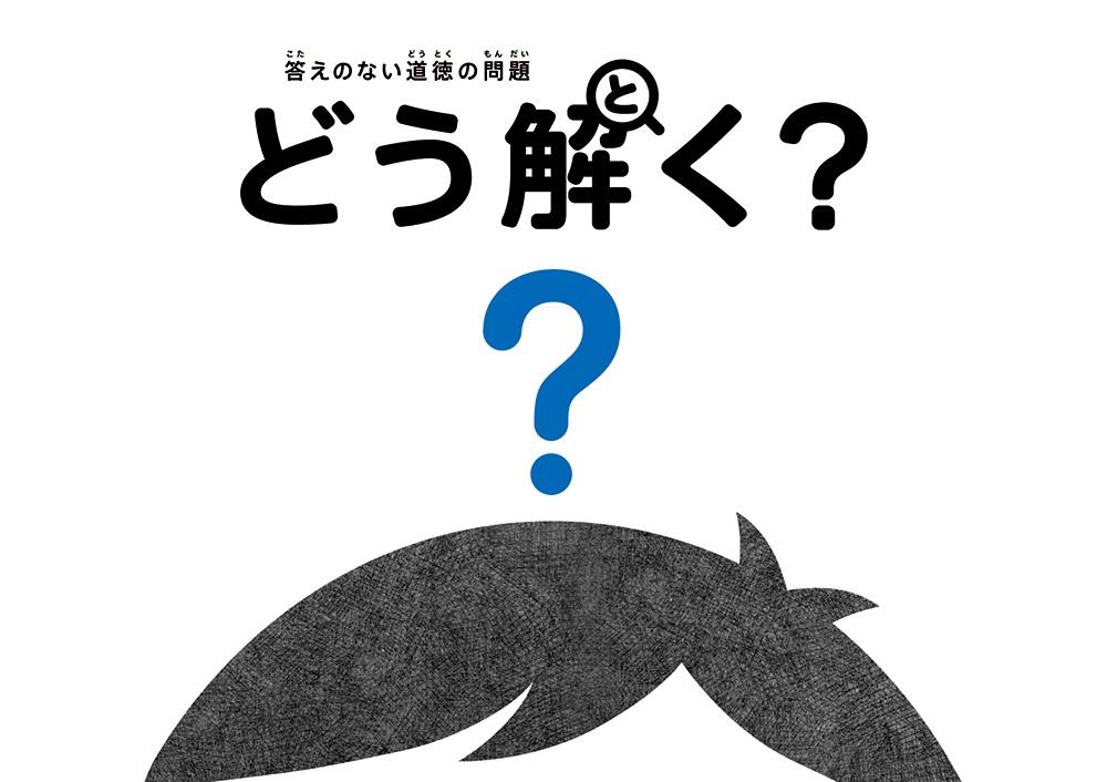 絵本『答えのない道徳の問題どう解く?』の表紙イラスト