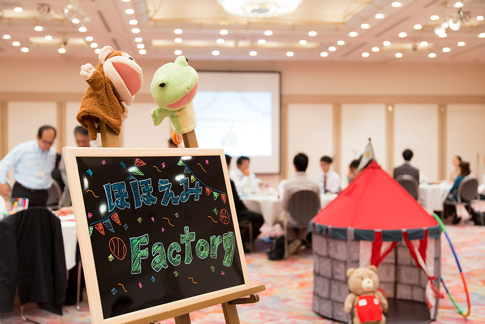 オフサイトミーティング「ほほえみFactory」