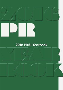 2016PRYearbook