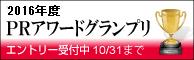 PRアワードグランプリ