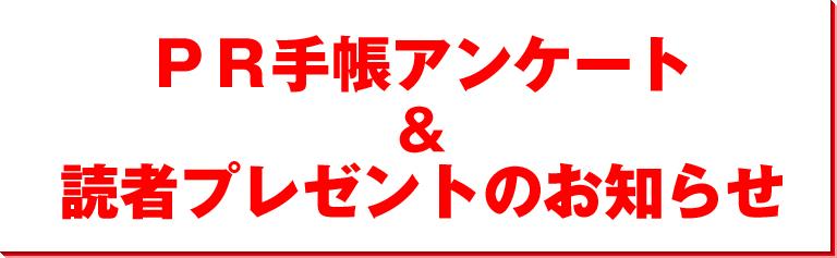 PR手帳アンケート&読者プレゼント
